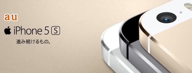 MNP au iPhone5s 維持費