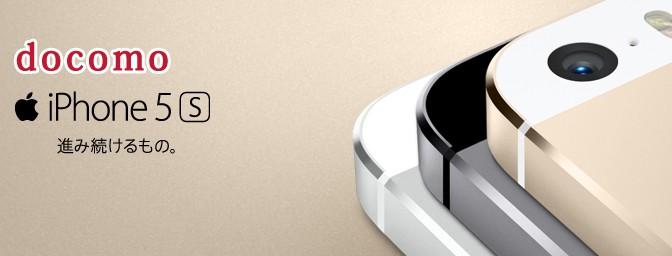 新規契約 docomo iPhone5s 維持費