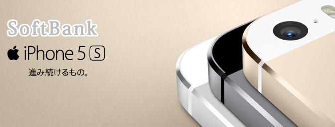 MNP SoftBank iPhone5s 維持費