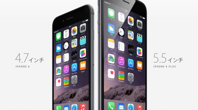 MNP 新規 docomo iPhone6 iPhone6 Plus維持費