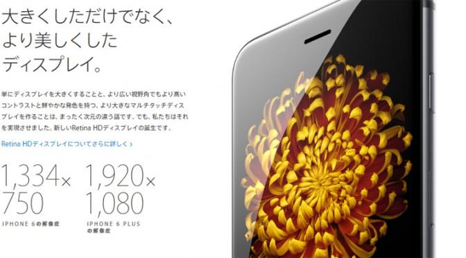 機種変更 docomo iPhone6 iPhone6 Plus維持費