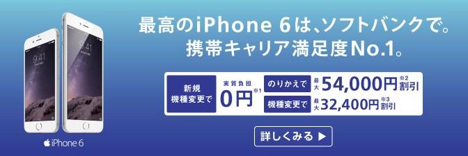 MNP 新規 SoftBank iPhone6 維持費
