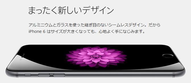 MNP 新規 SoftBank iPhone6 Plus 維持費