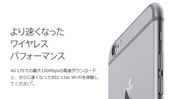 機種変更 SoftBank iPhone6 Plus 維持費