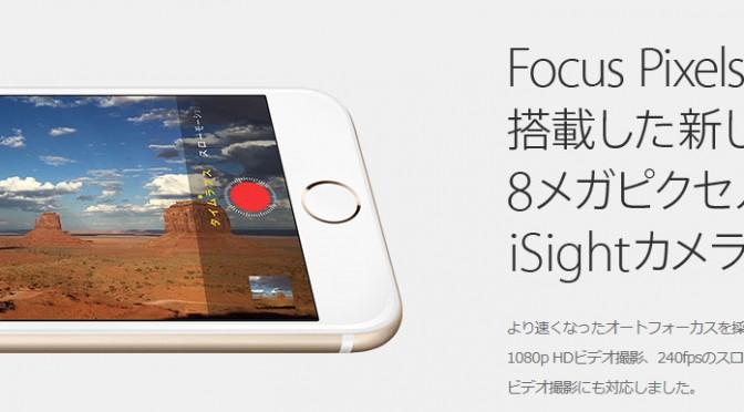機種変更 au iPhone6 iPhone6 Plus 維持費