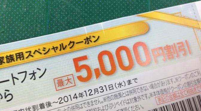 5,000円スペシャルクーポン