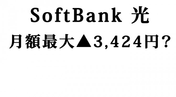 SoftBank 光 はじまる