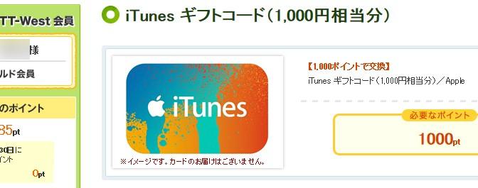 NTT CLUB-Westのポイント消化で iTunesギフトカード
