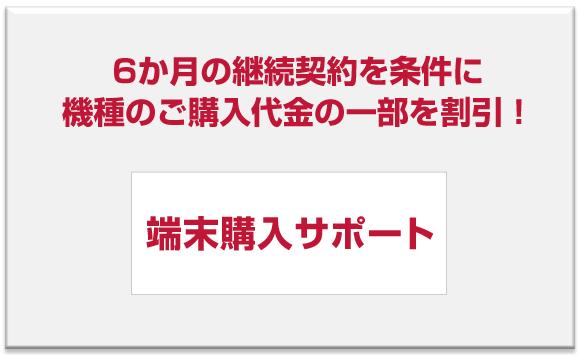 2015年3月6日開始? docomo 端末購入サポート追加のうわさ