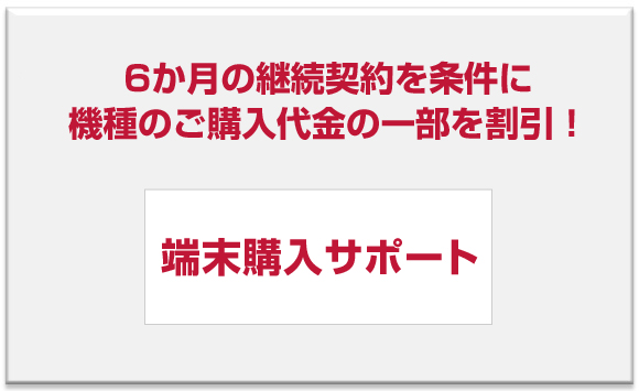 docomo 端末購入サポートvs SoftBank のりかえサポート一括【別名:一括購入割引(i)】の比較と注意点