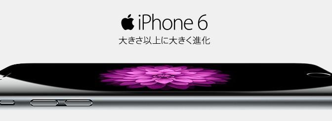 2015年3月 docomo iPhone6 特別販売開始かも・・・