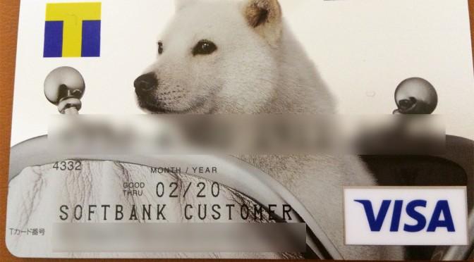 ソフトバンクカードを申込してみました。