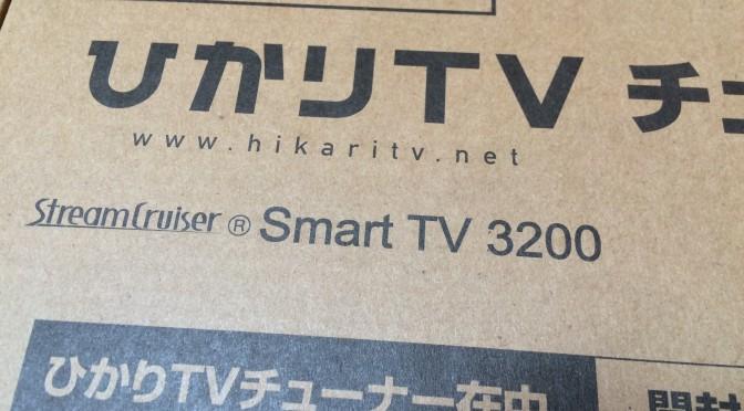 ひかりTVを申し込んでみた。