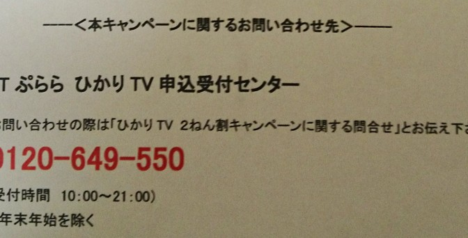 ドコモ光×ひかりTV 2年割キャンペーン